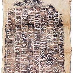 Образец тюркского рунического письма
